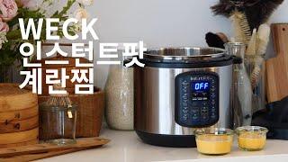 WECKSEOUL / 인스턴트 팟 계란찜 만들기