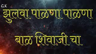 Zulva Palna Palna Bal SHIVAJi Ch (HK Style Mix) Marathi song