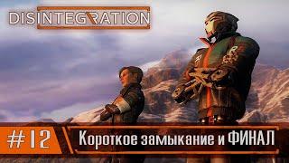 Disintegration: миссия 12 - Короткое замыкание и ФИНАЛ (прохождение)