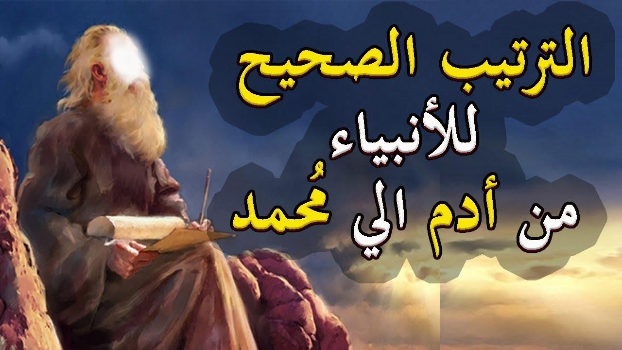 بالدليل .. ترتيب الأنبياء واعمارهم عليهم السلام من أدم الي مُحمد صلي الله عليهم وسلم - YouTube