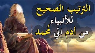 بالدليل .. ترتيب الأنبياء واعمارهم عليهم السلام من أدم الي مُحمد صلي الله عليهم وسلم