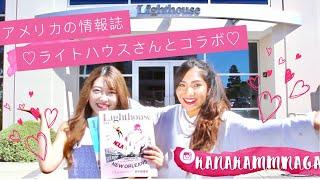 アメリカの情報誌ライトハウスさんに取材♡+告知♡ Lighthouse Company Tour!!!