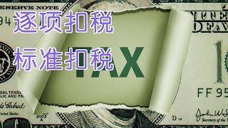 如何选择和利用逐项扣税和标准扣税