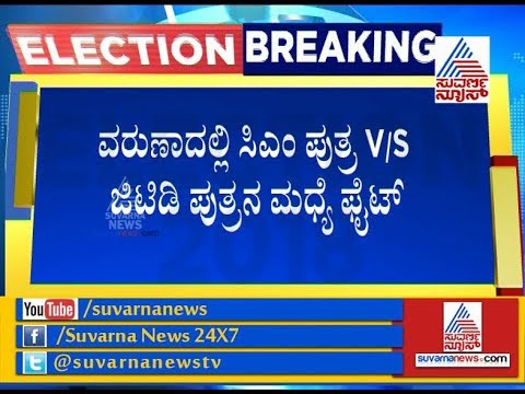 BJP Workers Urge GT Devegowda's Son To Contest Against Dr Yatindra | ಸಿಎಂ ಪುತ್ರ V/S  ಜಿಟಿಡಿ ಪುತ್ರನ