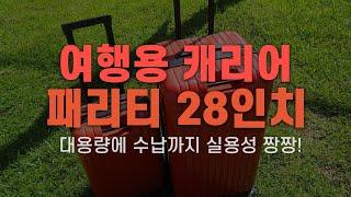 여행용 캐리어 추천 패리티 28인치 대용량 캐리어 수납…