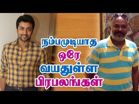 ஒரே வயதுள்ள பிரபலங்கள் - Tamil Actors in Same Age   You Wont Believe