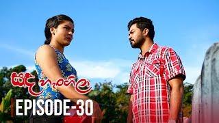 Sanda Hangila | Episode 30 - (2019-01-21) | ITN Thumbnail