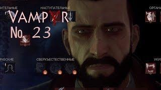 Vampyr  23 Пора поспать