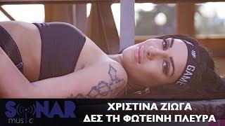 Χριστίνα Ζιώγα - Δες τη φωτεινή πλευρά - Official video clip