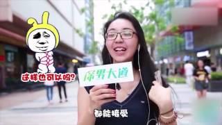 【社会奇闻】街头采访美女最刺激啪啪啪经历是什么,好羞涩……