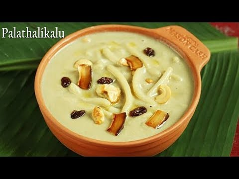 Special Palathalikalui Recipe - South Indian Sweets For Festivals - Try These Traditional Sweets