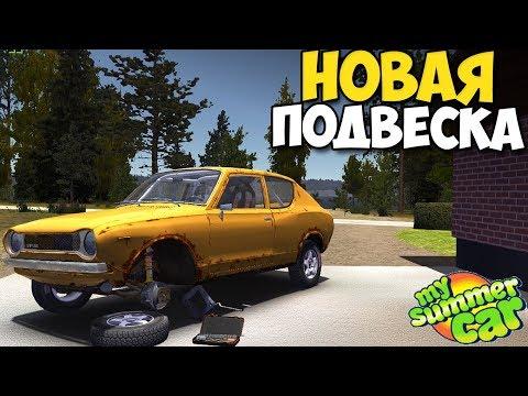 My Summer Car - НОВАЯ ТОП ПОДВЕСКА, ТЕСТ ПОДВЕСКИ