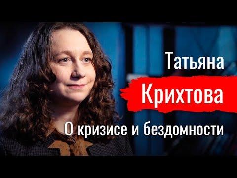 Бомжи — не мы? Татьяна Крихтова о кризисе и бездомности // По-живому