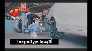 الله يبعدكم عن الحوادث    God bless us 🚘