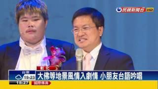 《愛,咱彰化》台語舞台劇 魏明谷粉墨登場
