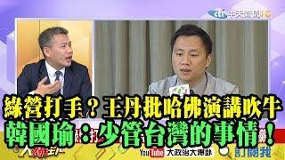 【精彩】綠營打手?王丹批哈佛演講吹牛 韓國瑜嗆:少管台灣的事情!