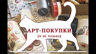 ОБЗОР: АРТ-ПОКУПКИ, PanPastel, стикеры и многое другое!