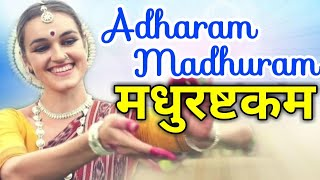 Adharam Madhuram - listen to this ecstatic peaceful song BEST for Meditation & Yoga - Madhurashtakam