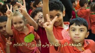 مدارس فرسان المعرفة العالمية بجدة 0566463042 Youtube