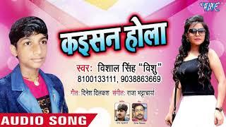 Vishal Singh Vishu (2018) -  कइसन होला - Kaisan Hola - Bhojpuri Hit Song 2018