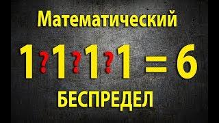 МАТЕМАТИЧЕСКИЙ БЕСПРЕДЕЛ. 5 математических загадок для любителей посчитать!