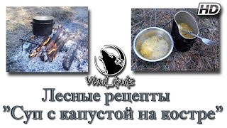 "Суп с капустой на костре ... (Forest recipes. ""Cabbage soup on the fire"")"