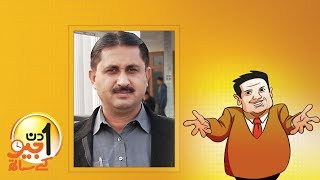 Aik Din Geo Ke Saath Exclusive Interview with Jamshed Dasti