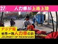 【日本の人力車が!?まさか中国上海上陸しました。】第27話 世界一周人力車の旅 IN…