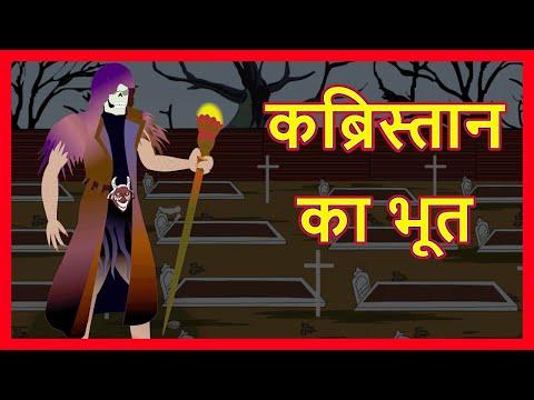 कब्रिस्तान का भूत | Hindi Cartoon | Cartoons for Children | Maha Cartoon TV XD thumbnail
