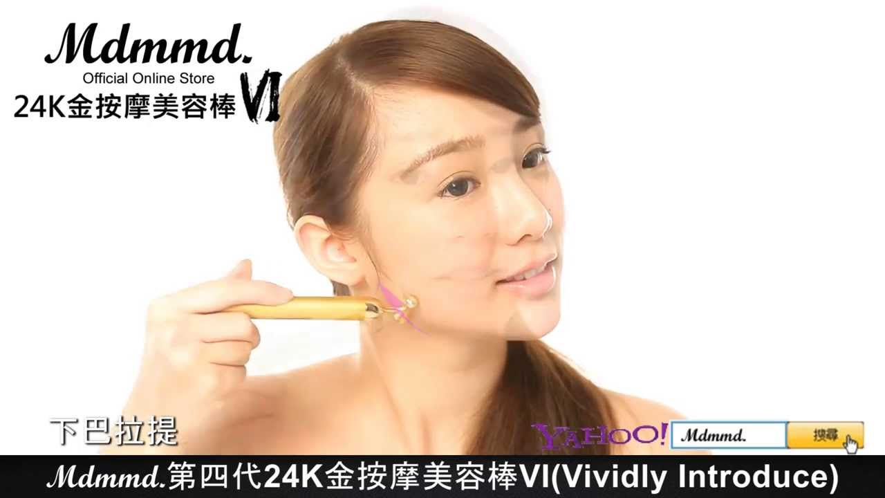 Mdmmd.第四代24K金按摩美容棒VI - YouTube