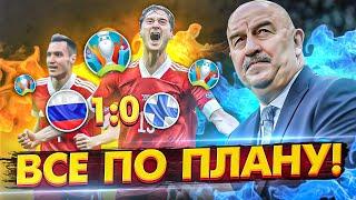 Россия 1:0 Финляндия - топовый Миранчук / уверенный Черчесов / слабый Дзюба | ЕВРО 2020