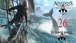 Assassin's Creed 4: Black Flag / Черный Флаг  - Прохождение Серия #26 [Месть Королевы Анны]