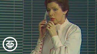 День-деньской. Серия 1. Театр им. Е.Вахтангова. М.Ульянов, В.Этуш, В.Граве (1978)