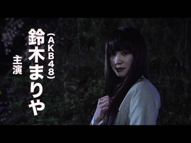 映画『2ちゃんねるの呪い 新劇場版・本危』予告編