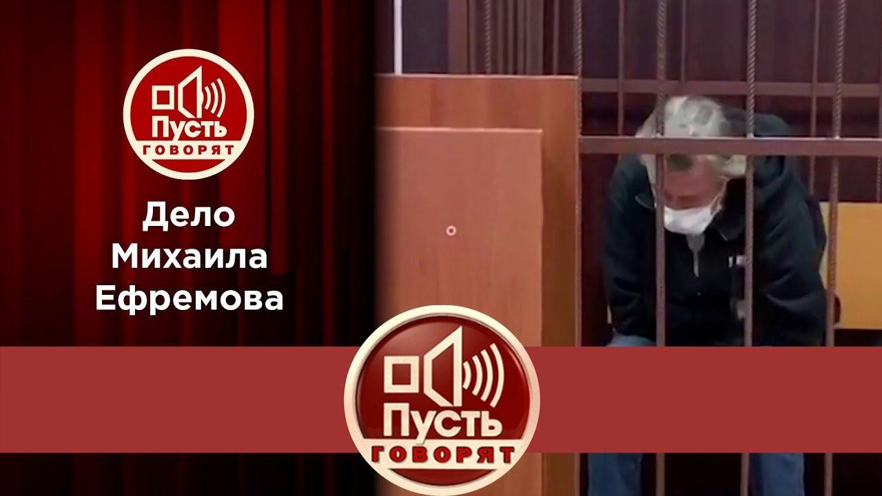 Пусть говорят. Выпуск от 03.09.2020 Михаил Ефремов меняет показания.