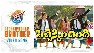 F2: Rechhipodham Brother Song Review | Venkatesh, Varun Tej, Anil Ravipudi | DSP | Y5 Tv