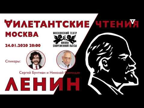 Последние годы Ленина // «Дилетантские чтения» с Николаем Сванидзе