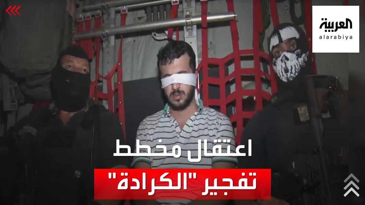 العراق يعتقل العقل المدبر لتفجير الكرادة الدموي عام 2016  - نشر قبل 24 دقيقة