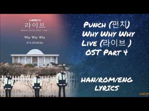 Punch (펀치)– [Why Why Why] Live (라이브) OST Part 4 LYRICS