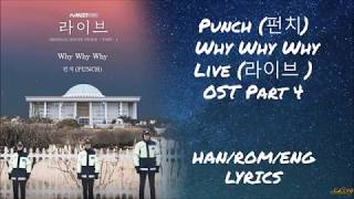 Punch  펀치 –  Why Why Why  Live  라이브  Ost Part 4 Lyrics