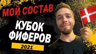🇩🇰 МОЙ СОСТАВ НА КУБОК ФИФЕРОВ 2021 🇩🇰