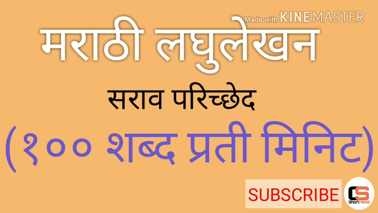 Marathi shorthand passage 100 words per minute - Thủ thuật