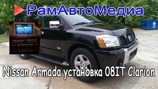 Nissan Armada (2003-2012) установка 08it clarion