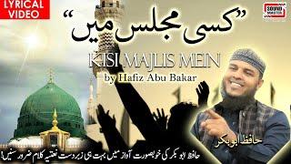 Kisi Majlis Mein   Hafiz Abu Bakar   Heart Touching Naat   Lyrical Video