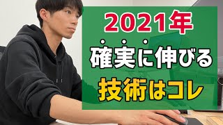 【断言】2021年に需要が伸びる技術を予想しました【プログラミング】