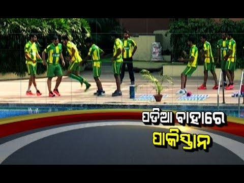 Damdar Khabar: Pakistan Team Warm-Up In Hotel Ahead of World Cup In Bhubaneswar