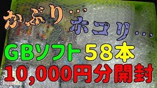 【#ジャンク】ホコリにまみれたGBソフト58本詰合せを開封!(Retro Game)