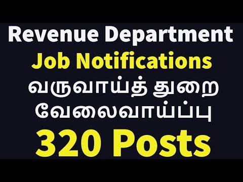 Latest News - Revenue Department Job Notifications - 320 Posts - வருவாய்த் துறை வேலை