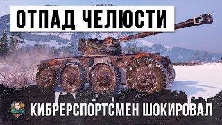 ШОК!!! КИБЕРСПОРТСМЕН СЫГРАЛ СВОЙ САМЫЙ ЛУЧШИЙ БОЙ НА КОЛЕСНОМ ТАНКЕ!!!