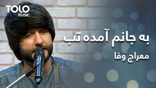 Meraj Wafa - Ba Janom Amada Tab   معراج وفا - به جانم آمده تب